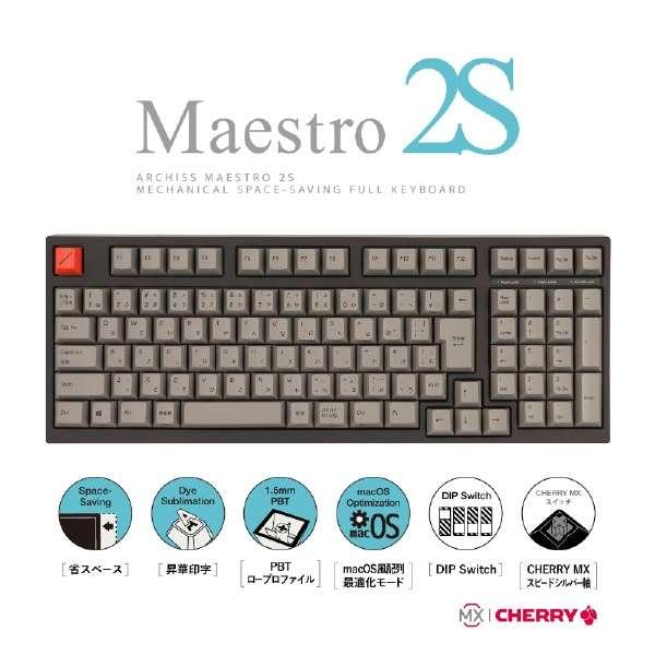 AS-KBM02/LSGBA ゲーミングキーボード CHERRY MX スピードシルバー軸 ARCHISS Maestro2S 黒 [USB /有線]