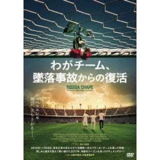 わがチーム、墜落事故からの復活 【DVD】