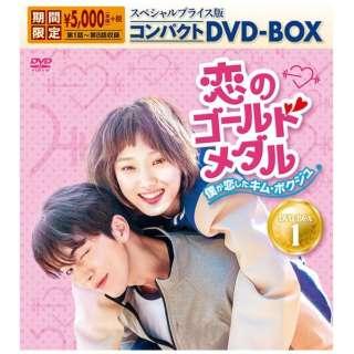 恋のゴールドメダル~僕が恋したキム・ボクジュ~ スペシャルプライス版コンパクトDVD-BOX1 <期間限定> 【DVD】