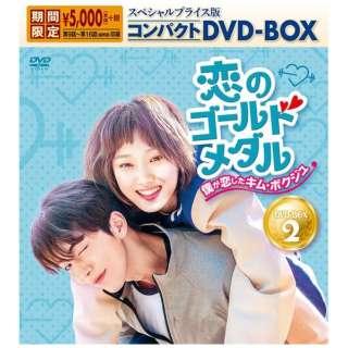 恋のゴールドメダル~僕が恋したキム・ボクジュ~ スペシャルプライス版コンパクトDVD-BOX2 <期間限定> 【DVD】