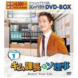 キム課長とソ理事 ~Bravo! Your Life~ スペシャルプライス版コンパクトDVD-BOX1 <期間限定> 【DVD】