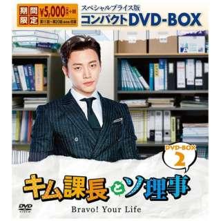 キム課長とソ理事 ~Bravo! Your Life~ スペシャルプライス版コンパクトDVD-BOX2 <期間限定> 【DVD】