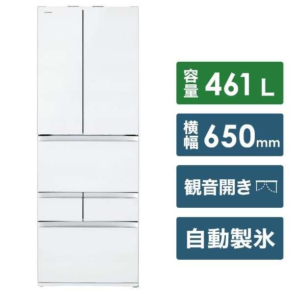 《基本設置料金セット》 GR-R460FZ-UW 冷蔵庫 クリアグレンホワイト [6ドア /観音開きタイプ /461L]