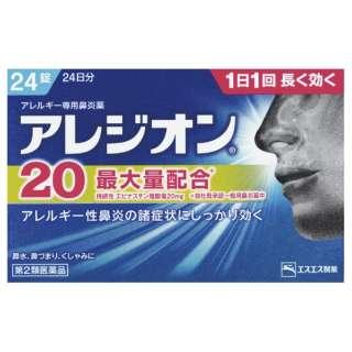 【第2類医薬品】アレジオン20(24錠)〔鼻炎薬〕★セルフメディケーション税制対象商品