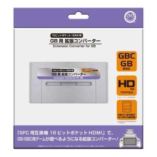 GB用拡張コンバーター(16ビットポケットHDMI/SFC用) CC-16PHG-GR