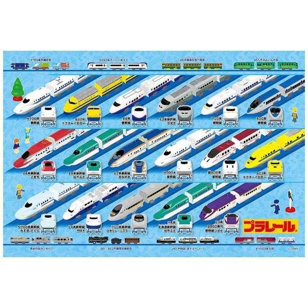 80-004 プラレール新幹線ずかん