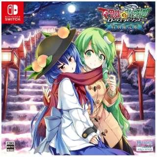 不思議の幻想郷 -ロータスラビリンス- 特別限定版 【Switch】