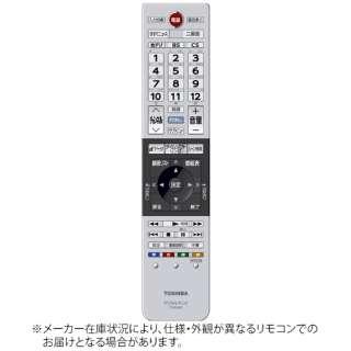 純正テレビ用リモコン CT-90481【部品番号:75044336】