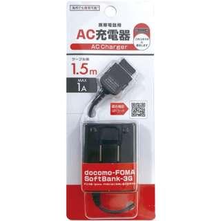 ケータイ用[FOMA・SoftBank3G] AC充電器 1A (1.5m・ブラック) BKS-ACFO10K BKS-ACFO10K ブラック [約1.5m]