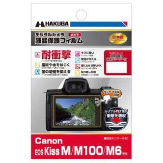液晶保護フィルム耐衝撃 Canon EOS Kiss M / M100 / M6 専用 DGFS-CAEKM
