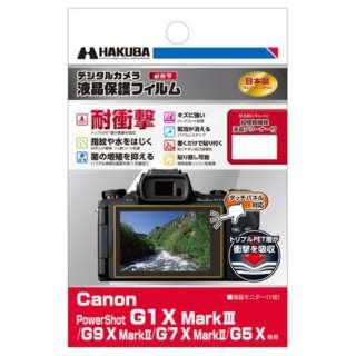 液晶保護フィルム耐衝撃 Canon PowerShot G1 X MarkIII / G9 X MarkII / G7 X MarkII / G5 X 専用 DGFS-CAG1XM3