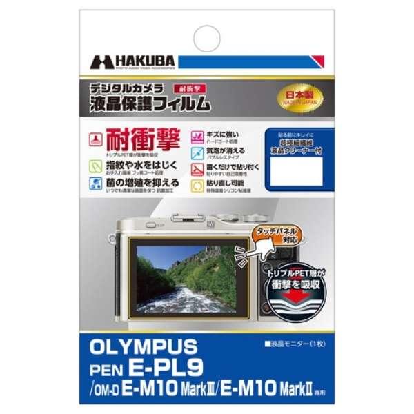 液晶保護フィルム耐衝撃 OLYMPUS PEN E-PL9 / OM-D E-M10 MarkIII / OM-D E-M10 MarkII 専用 DGFS-OEPL9