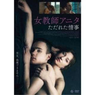 女教師アニタ ただれた情事 【DVD】