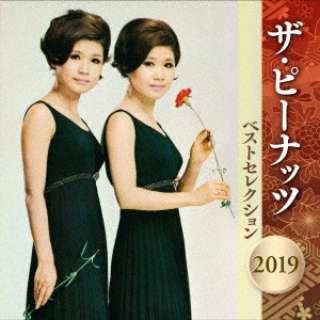 ザ・ピーナッツ/ ザ・ピーナッツ ベストセレクション2019 【CD】