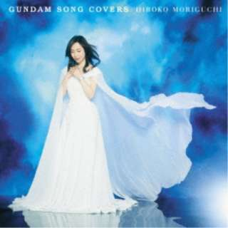 森口博子/ GUNDAM SONG COVERS 【CD】