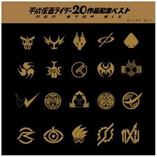 (特撮)/ 平成仮面ライダー20作品記念ベスト ノンストップミックス盤 【CD】