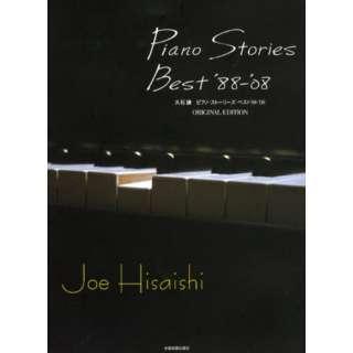 楽譜 88-08 ピアノ・ストーリーズ