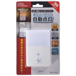 LEDナイトライト 明暗人感センサー式 NIT-ALA6MJM-WN