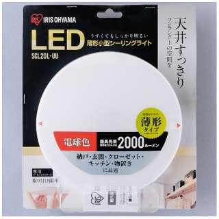 小型シーリングライト 薄型 2000lm 電球色 SCL20L-UU [電球色]