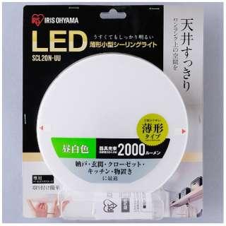 小型シーリングライト 薄型 2000lm 昼白色 SCL20N-UU [昼白色]