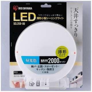 小型シーリングライト 薄型 2000lm 昼光色 SCL20D-UU [昼光色]