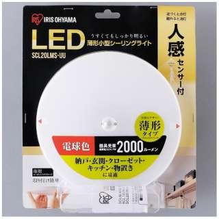 小型シーリングライト 薄型 2000lm 人感センサー付 電球色 SCL20L-MS-UU [電球色]