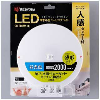 小型シーリングライト 薄型 2000lm 人感センサー付 昼光色 SCL20D-MS-UU [昼光色]