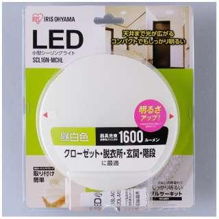 小型シーリングライト 1600lm 昼白色 SCL16N-MCHL [昼白色]
