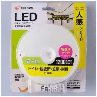 小型シーリングライト 1200lm 人感センサー付 昼白色 SCL12NMS-MCHL [昼白色]
