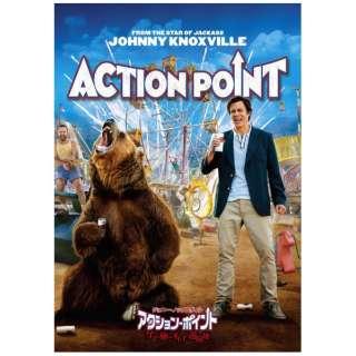 ジョニー・ノックスヴィル アクション・ポイント / ゲスの極みオトナの遊園地 【DVD】