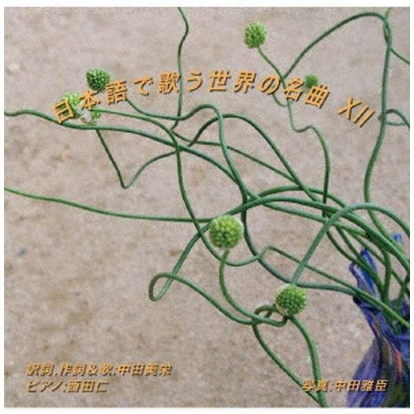 中田美栄/ 日本語で歌う世界の名曲 XII 【CD】