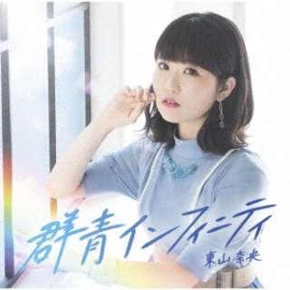 東山奈央/ 群青インフィニティ 初回限定盤 【CD】