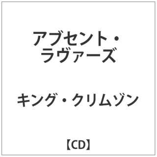 キング・クリムゾン/ アブセント・ラヴァーズ 【CD】