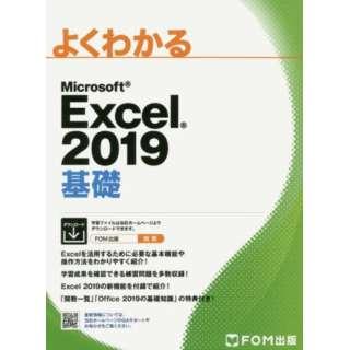 MS Excel2019 基礎