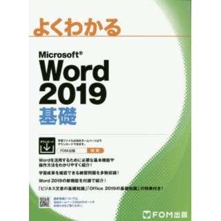 MS Word2019 基礎