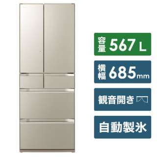 R-KW57K-XN 冷蔵庫 ぴったりセレクト KWタイプ ファインシャンパン [6ドア /観音開きタイプ /567L] 《基本設置料金セット》