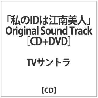 TVサントラ:「私のIDは江南美人」Original Sound Track 【CD】