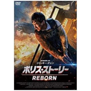 ポリス・ストーリー REBORN 通常版 【DVD】