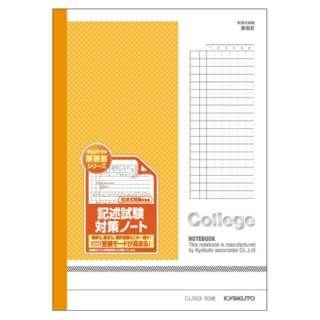 カレッジ記述試験対策ノート