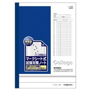 カレッジマークシート式試験対策ノート