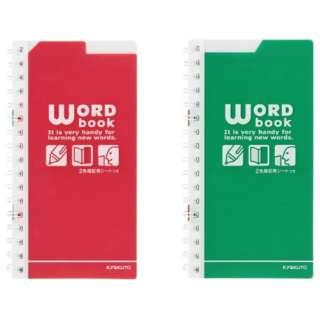 暗記シート付単語ブック