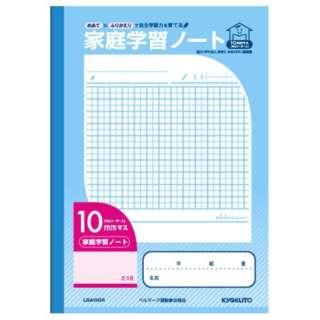 家庭学習ノート10ミリマス中心リーダ-入