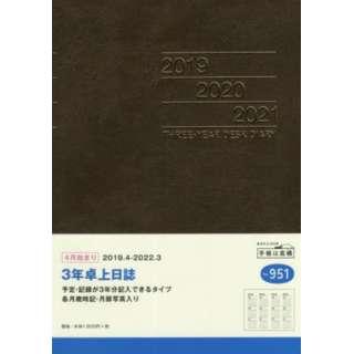 2019年4月始まり 3年卓上日誌 A5判 茶 No.951