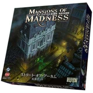 マンション・オブ・マッドネス 第2版 拡張 ストリート・オブ・アーカム 完全日本語版