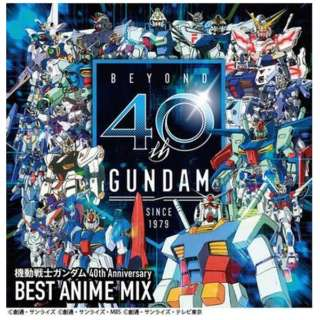 (V.A.)/ 機動戦士ガンダム 40th Anniversary BEST ANIME MIX 【CD】