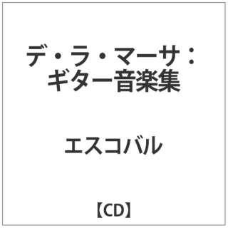 ホセ・アントニオ・エスコバール(g)/ デ・ラ・マーサ:ギター音楽集 【CD】