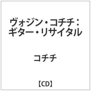 ヴォジン・コチチ(g)/ ヴォジン・コチチ:ギター・リサイタル 【CD】