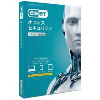 ESET オフィス セキュリティ 1PC+1モバイル