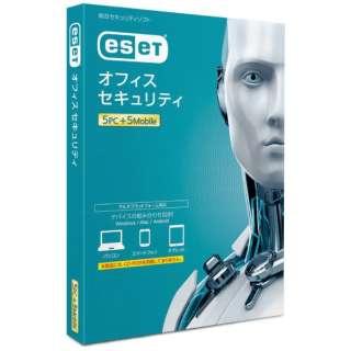 ESET オフィス セキュリティ 5PC+5モバイル