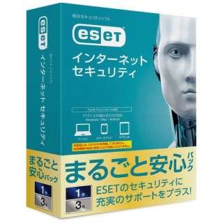 ESET インターネット セキュリティ まるごと安心パック 3台1年
